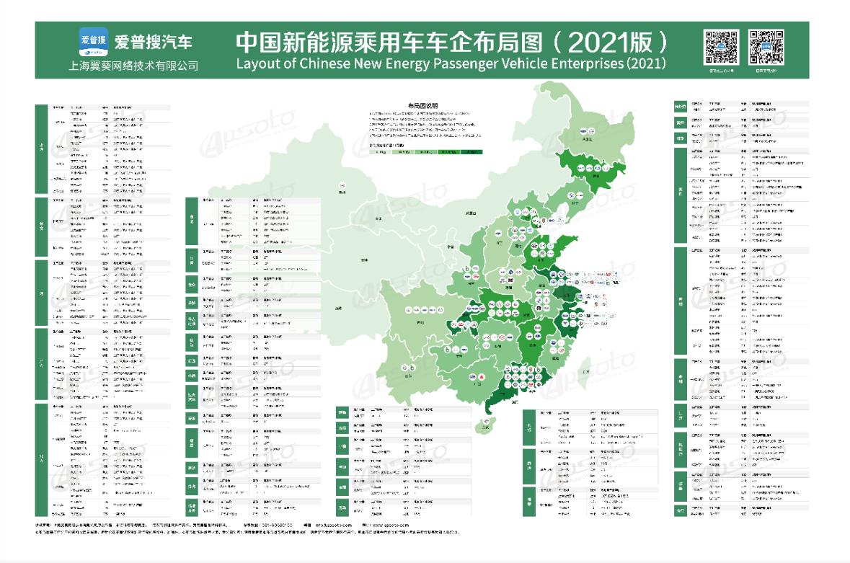 中國新能源乘用車車企布局圖(2021版)
