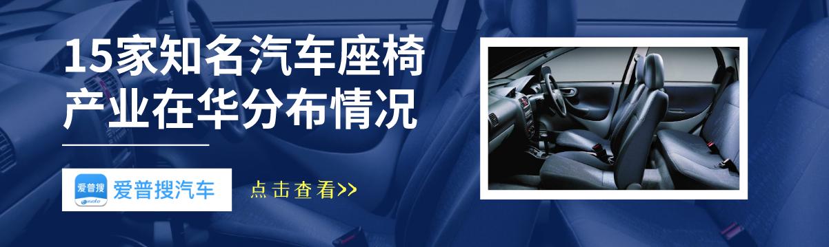 15家知名汽車座椅產業在華分布情況