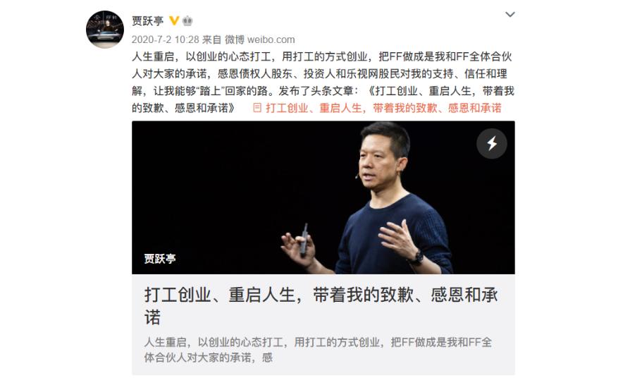賈躍亭被罰2.41億,法拉第未來,Faraday Future,愛普搜汽車