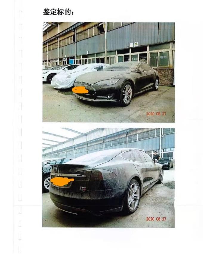 特斯拉維權車主,Model S二手車,回購事故車輛,汽車行業資訊,愛普搜汽車