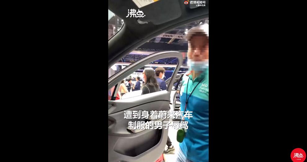 上海車展蔚來員工,蔚來馬麟回應,蔚來車機中控系統,汽車行業資訊,愛普搜汽車