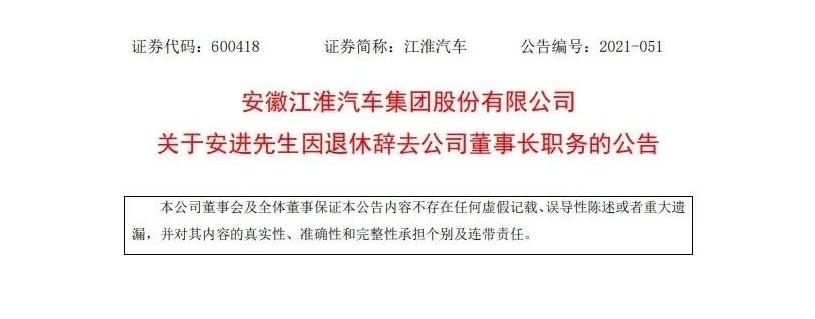 熱點丨安進辭任江淮董事長;福特生產電池;本田召回7.8萬;豐田98萬