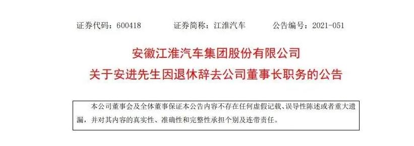 安進正式辭任江淮董事長!