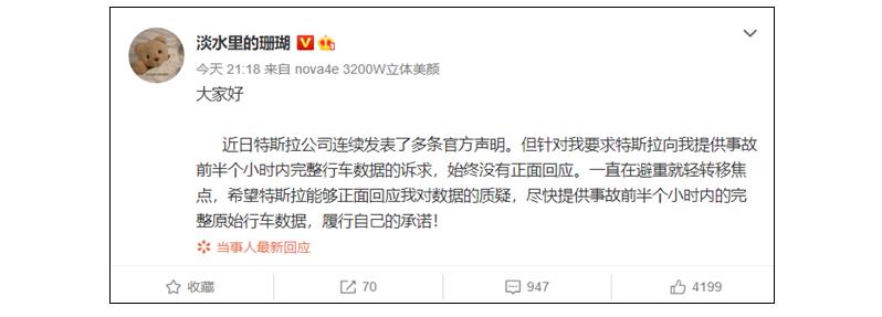 特斯拉維權車主,整行車數據,上海車展維權,汽車行業資訊,愛普搜汽車