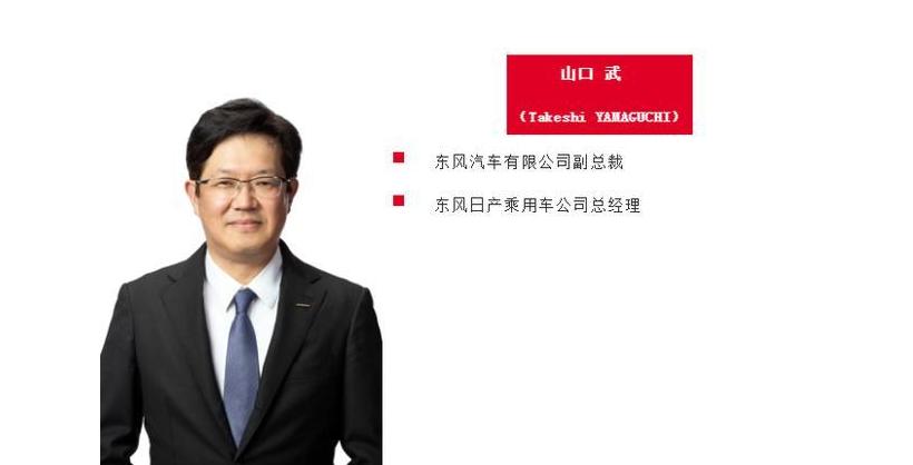 東風汽車有限公司宣布管理層調整