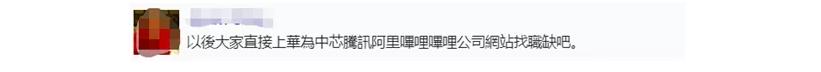 臺灣禁止半導體人才赴大陸工作